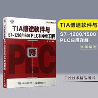 正版 TIA博�D�件�cS7-1200/1500 PLC��用�解 工控技�g精品��� ���l�v解 西�T子TIA博途�程�件使