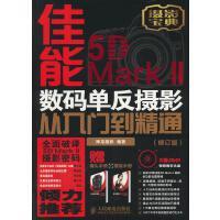 佳能5D Mark 2数码单反摄影从入门到精通 神龙摄影 人民邮电出版社 9787115343260