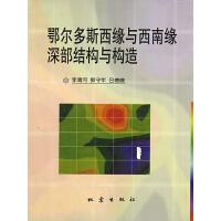 鄂尔多斯西缘与西南缘深部结构与构造(仅适用PC阅读)(电子书)