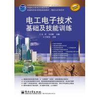 电工电子技术基础及技能训练