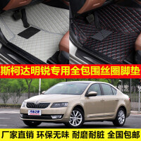 斯柯达明锐车专用环保无味防水耐磨耐脏易洗全包围丝圈汽车脚垫