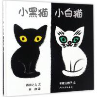 小黑猫 小白猫 (日)得田之久 文;(日)和歌山静子 图;林静 译