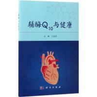 辅酶Q10与健康 王永兵 主编