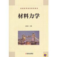 【二手8新正版 材料力学 王国安 9787111490807 机械工业出版社