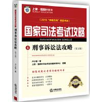 【二手8新正版 上律指南针教育 2015年国家司法考试攻略 刑事诉讼法攻略(第五版) 卢少峰,上律指南针司法考试命题研