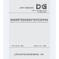 义博!埋地钢质燃气管道杂散电流干扰评定与防护标准(上海市工程建设规范)