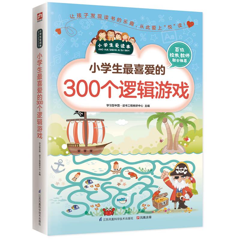 """小学生最喜爱的300个逻辑游戏让孩子发现读书的乐趣,从此爱上""""悦""""读!"""