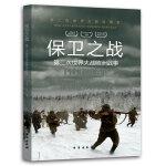 第二次世界大战纵横录:保卫之战·第二次世界大战欧洲战事(彩图版)