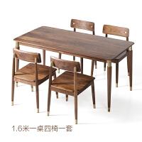 铜木家具 塞尚餐桌椅 餐厅家具 美国黑胡桃 黄铜 实木餐桌