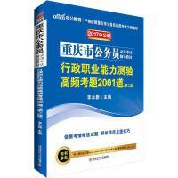 行政职业能力测验高频考题2001道(中公版,第2版) 李永新 主编