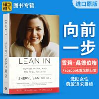正版 Lean In 向前一步 全英文版小说 sheryl sandberg 英文原版 欢乐颂安迪原型 管理类读物 进