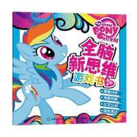 小马宝莉全脑新思维游戏书(探索篇) 正版 孩之宝公司,童趣出版有限公司 9787115423917