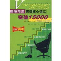 【二手书9成新】循序渐进英语核心词汇突破15000 冯国平 世界图书出版公司 9787506250603