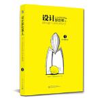 【新书店正版】设计那些事儿①(全彩),金载勋,吴娅蕾,电子工业出版社9787121203947