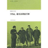 在路上系列 1956,潘光旦调查行脚,张祖道,上海世纪出版股份有限公司发行中心(上海锦绣文章)978754520131