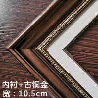油画框外框美式复古油画画框外框装裱定制任意超大尺寸定做创意相框组合挂墙 内衬+
