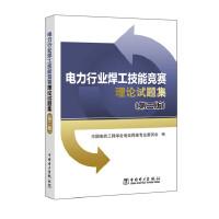 电力行业焊工技能竞赛理论试题集(第二版)