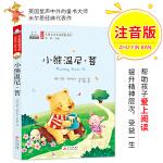小熊温尼・菩(彩图注音版)儿童文学名家精选书系