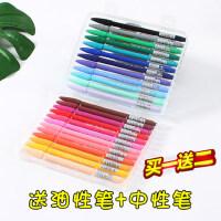 慕娜美monami水彩笔水性笔纤维笔勾线笔水笔手帐笔中性笔彩色套装