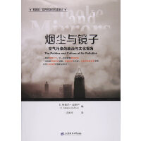 W-60-烟尘与镜子:空气污染的政治与文化视角 E.梅勒尼.迪普伊 9787564224820 上海财经大学出版社