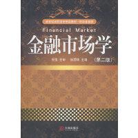 新世纪高职高专精品教材 财政金融类 金融市场学 第二版