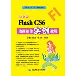 中文版Flash CS6动画制作实例教程