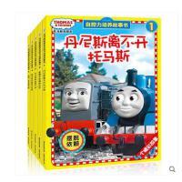 正版托马斯和朋友自控力培养故事书全套5册 小火车托马斯3-6岁幼儿启蒙情商教育绘本图画书麦帝迈克就要这样做儿童情绪管理