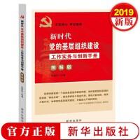 新时代党的基层组织建设工作实务与创新手册(图解版)2019新版