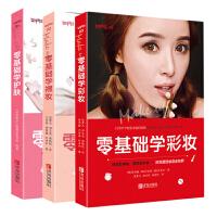 (全3本)零基础学裸妆+护肤+彩妆 韩国化妆师彩妆零基础、易上手、 美容大咖们的护肤真经美容护肤 脸部护理书籍