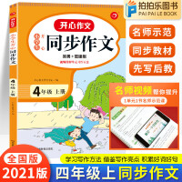 同步作文四年级上册 部编人教版 2020秋语文小学生开心我爱同步作文