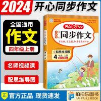 【预售】同步作文四年级上册 部编人教版2021秋四年级同步作文