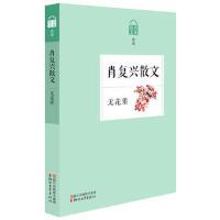 �o花果――肖�团d散文