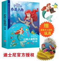 迪士尼公主小美人鱼系列全3册迪士尼经典电影漫画故事书绘本儿童3-6周岁光影魔法图画书原版电影故事书动漫卡通连环画儿童漫