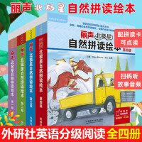 外研社 丽声北极星自然拼读绘本第1234级全四册丽声自然拼读教材