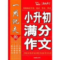 【新书店正版】一用就灵的小升初满分作文(智慧熊作文) 闻钟 朝华出版社