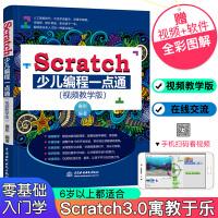 Scratch少儿编程一点通(全彩印+视频教学版)