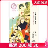 【众星图书】 日本のポスタ�` 日本的海报设计 日本复古老海报老广告插画艺术画册