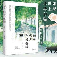 如果世上不再有猫 精装新版 川村元气 人气动漫电影 你的名字 制作人心灵成长类小说
