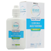 诺佰克 生理性海水鼻腔护理喷雾器 洗鼻剂喷雾 滴喷两用 35ML