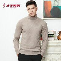 才子男装2019秋季新款针织衫商务纯色高领毛衣弹力保暖纯羊毛衫