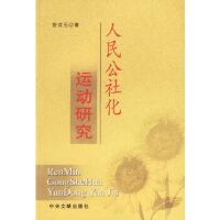 人民公社化运动研究 安贞元 中央文献出版社