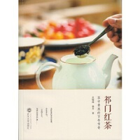 【新书店正版】祁门红茶:茶中贵族的百年传奇,吴锡端、杨芳著,武汉大学出版社9787307159129