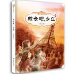 XM-44-儿童小说:成长吧,少年【库区:耕硕1#】 张玉清 9787537976176 希望出版社 封面有磨痕