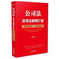 公司法及司法解释汇编:典型案例 关联规定(注解本)