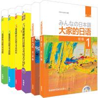 大家的日语(第二版)1.2和新日语能力考试N3套装(专供网店)