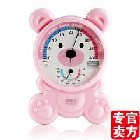 得力 deli 9014 得力温度计 湿度计 室内温湿度计 儿童房可用