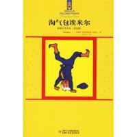 【旧书二手书8新正版】 林格伦作品选:淘气包埃米尔(美绘版)  林格伦;李之义 9787500781936 中国少年儿童出版社