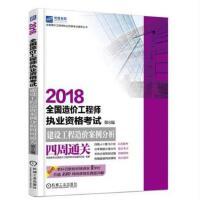 2018全国造价工程师执业资格考试:建设工程造价案例分析四周通关(第6版)