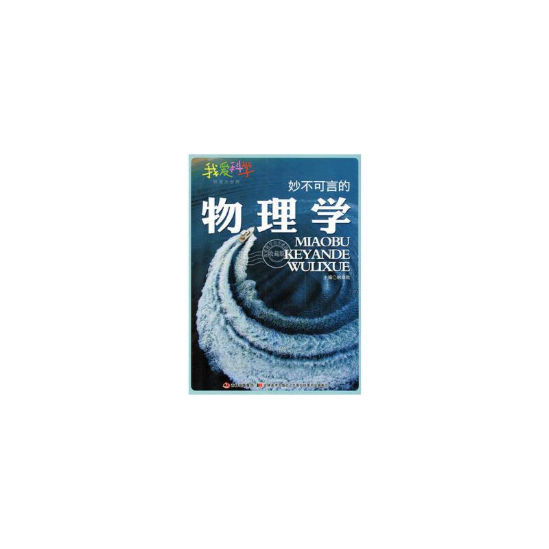 妙不可言的物理学(我爱科学 物理大世界)9787538675573 韩微微  吉林美术出版社