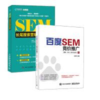 百度SEM竞价推广 策略、方法、技巧与实战+SEM长尾搜索营销策略解密百度 广告营销策划经*案例分析